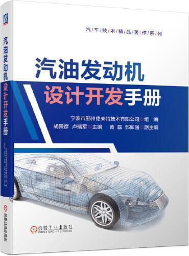 汽油发动机设计开发手册