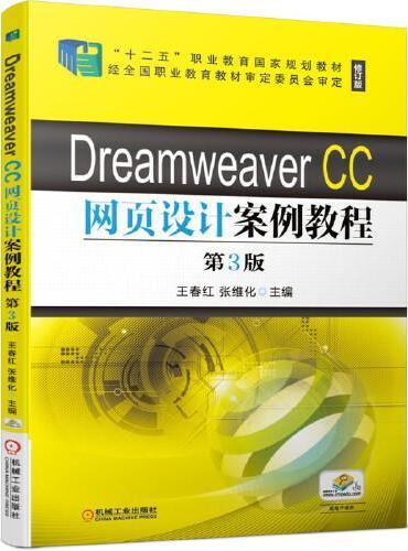 Dreamweaver CC网页设计案例教程 第3版
