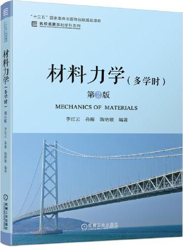 材料力学(多学时) 第2版
