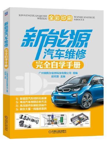 新能源汽车维修完全自学手册