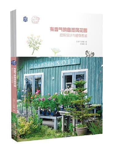 有香气的自然风花园:庭院设计与植物图鉴
