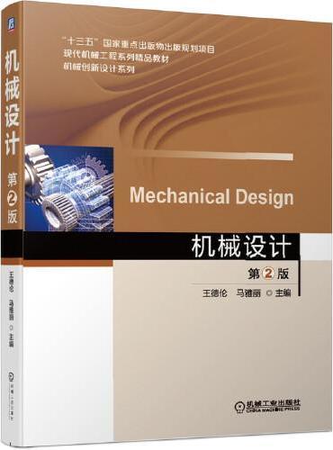 机械设计 第2版