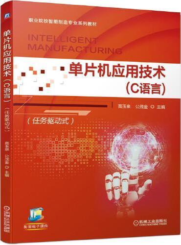 单片机应用技术(C语言)(任务驱动式)