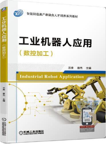 工业机器人应用(数控加工)