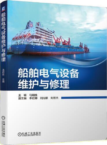 船舶电气设备维护与修理