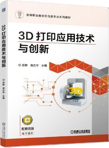 3D打印应用技术与创新
