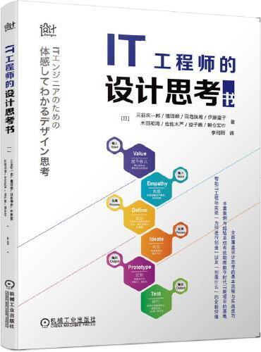 IT工程师的设计思考书