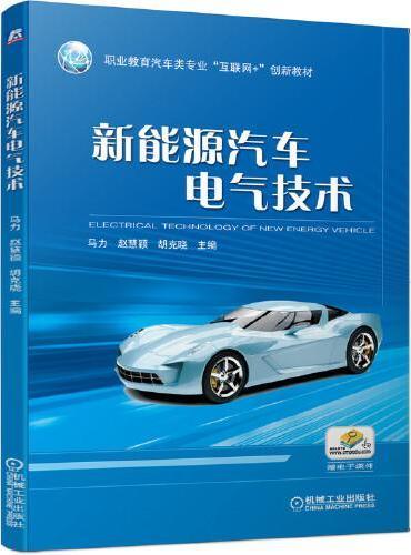 新能源汽车电气技术