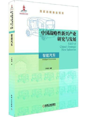 中国战略性新兴产业研究与发展 智能汽车