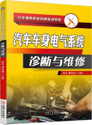 汽车车身电气系统诊断与维修