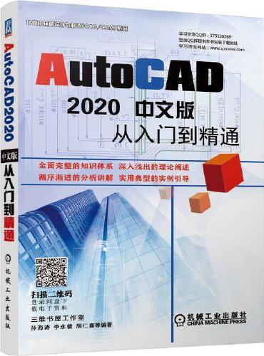 AutoCAD 2020中文版从入门到精通