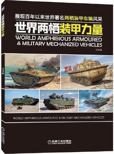 世界两栖装甲力量