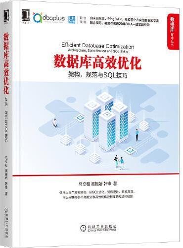 数据库高效优化:架构 规范与SQL技巧