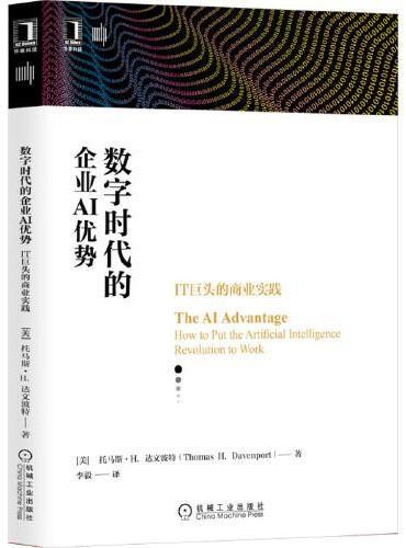 数字时代的企业AI优势:IT巨头的商业实践