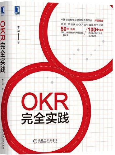 OKR完全实践