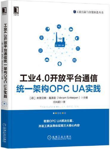 工业4.0开放平台通信统一架构OPC UA实践