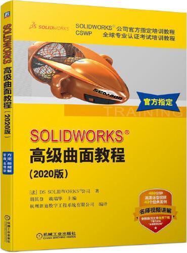 SOLIDWORKS®高级曲面教程(2020版)
