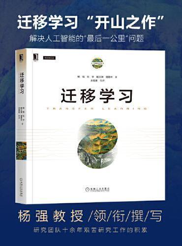 迁移学习 杨强教授新作 TRANSFER LEARNING