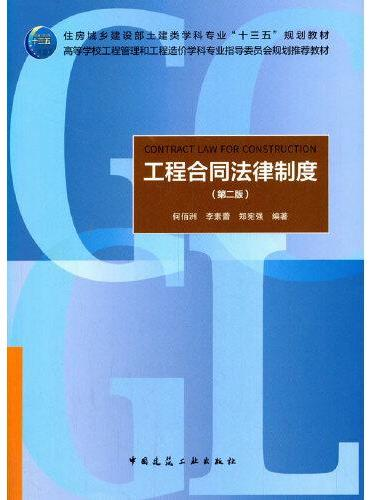 工程合同法律制度(第二版)