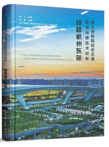 特大型铁路综合交通枢纽站房技术创新——铁路杭州东站
