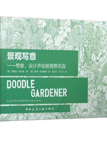 景观写意——想象、设计并绘制理想花园