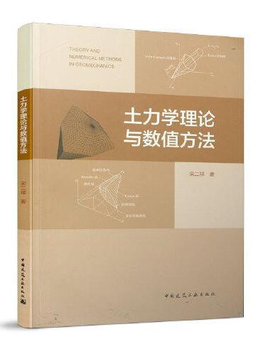 土力学理论与数值方法