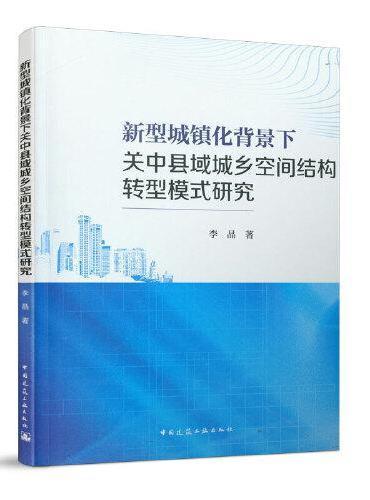 新型城镇化背景下关中县域城乡空间结构转型模式研究