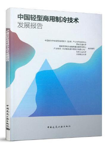 中国轻型商用制冷技术发展报告