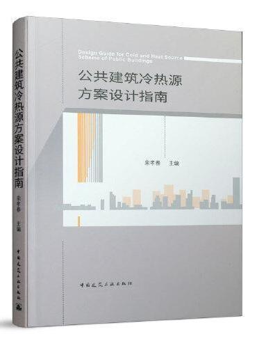 公共建筑冷热源方案设计指南
