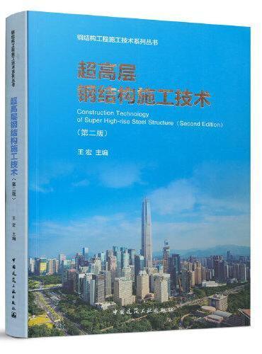超高层钢结构施工技术(第二版)