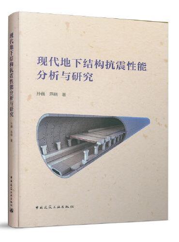 现代地下结构抗震性能分析与研究