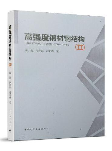 高强度钢材钢结构(Ⅱ)