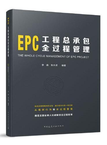 EPC工程总承包全过程管理