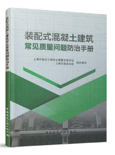 装配式混凝土建筑常见质量问题防治手册