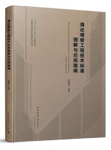 滑动模板工程技术标准理解与应用指南