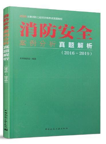 消防安全案例分析真题解析(2016~2019)