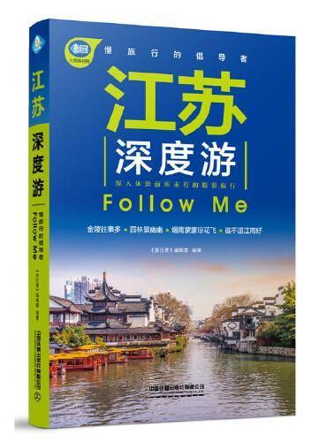 江苏深度游Follow Me(第3版)
