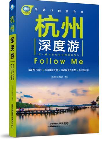 杭州深度游Follow Me(第2版)