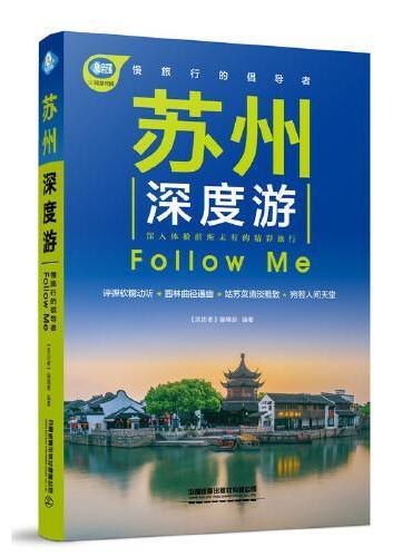 苏州深度游Follow Me(第2版)