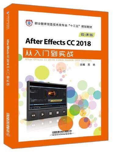 """职业教育信息技术类专业""""十三五""""规划教材:After Effects CC 2018从入门到实战"""