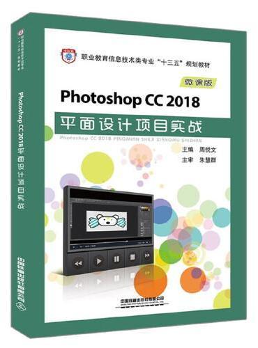 """职业教育信息技术类专业""""十三五""""规划教材:Photoshop CC 2018平面设计项目实战"""