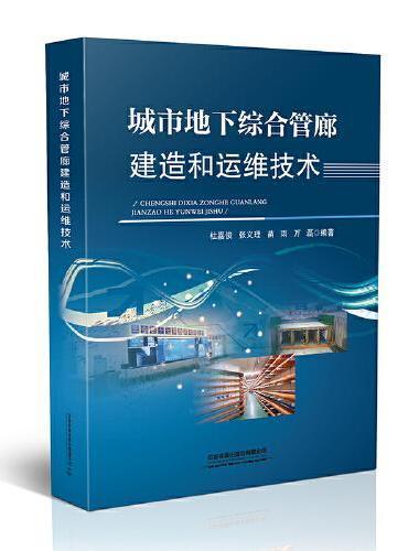 城市地下综合管廊建造和运维技术