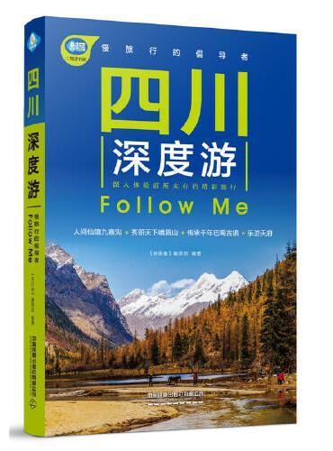 四川深度游Follow Me(第4版)