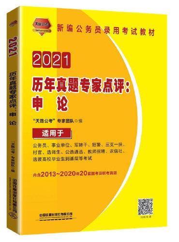 2021国版公务员录用考试教材 历年真题专家点评:申论