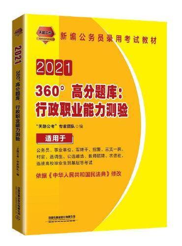 2021国版公务员录用考试教材 360°高分题库:行政职业能力测验