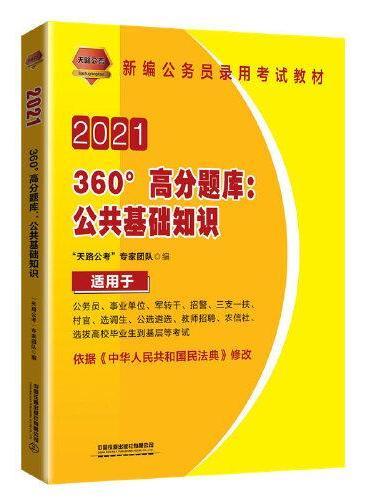 2021国版公务员录用考试教材 360°高分题库:公共基础知识