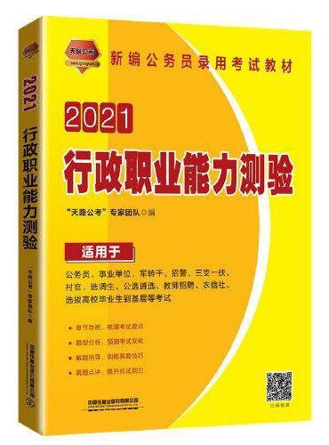 2021国版公务员录用考试教材 行政职业能力测验