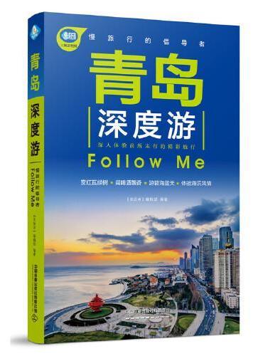 青岛深度游Follow Me(第2版)