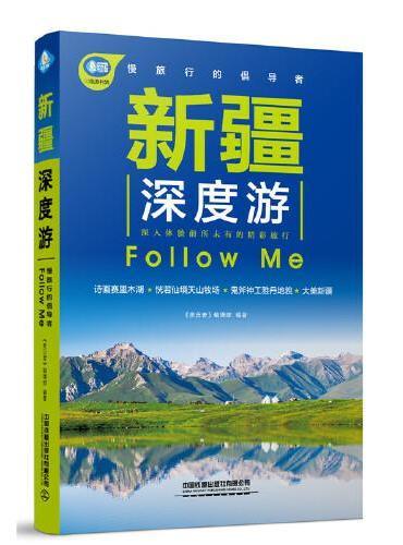 新疆深度游Follow Me(第2版)