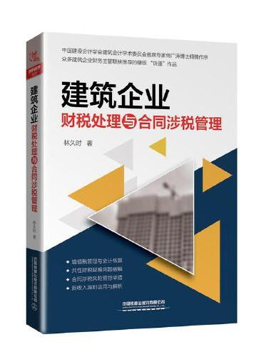 建筑企业财税处理与合同涉税管理